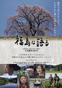B5_Fukushima wa kataru_A_v2.jpg