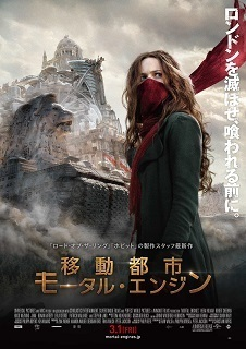 mortal-engines.jpg