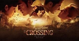 thecrossing 1.jpg