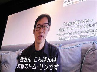2020.3トム・リン監督_R.jpg
