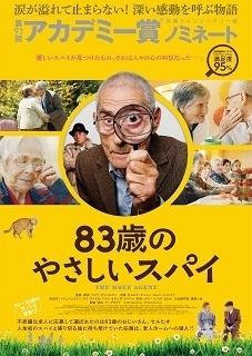 83sai ポスタービジュアル.jpg
