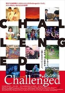 Challenged チャレンジド .jpg