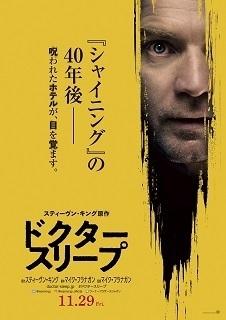 DoctorSleep_Poster_Yellow.jpg