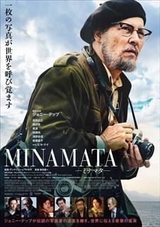 ●『MINAMATAーミナマター』チラシ_R_R.jpg
