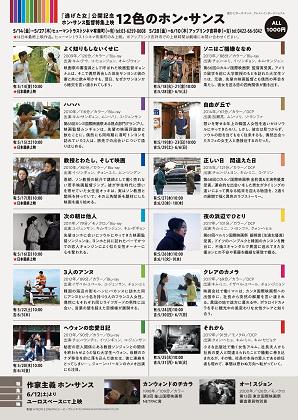 『ホン・サンス特集上映 12色のホン・サンス』チラシ(裏).png