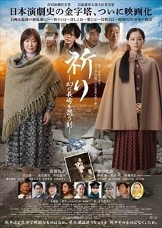 ポスター「祈り ―幻に長崎を想う刻―」 _R_R.jpg