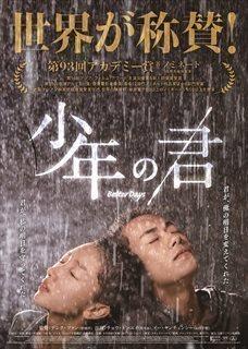 少年の君poster_R.jpg