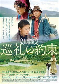 巡礼の約束poster.jpg