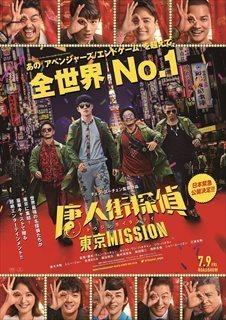 映画『唐人街探偵 東京MISSION』ポスター_R.jpg