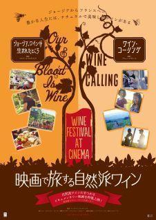 映画で旅する自然派ワイン_poster 320.jpg