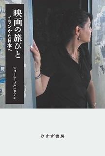 映画の旅びと-Cov.jpg