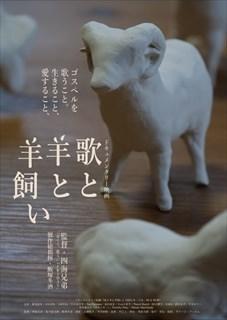 歌と羊と羊飼い|チラシ表_R.jpg