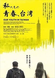 私たちの青春台湾/メインビジュアル.jpg