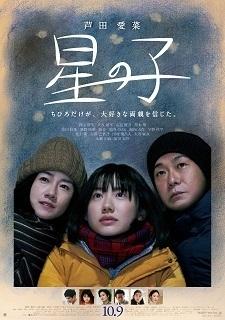 HOSHINOKO_Poster.jpg