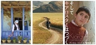 Kiarostami_B5flyer_見開き.jpg