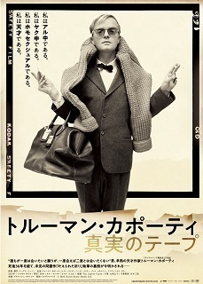 The Capote Tapes poster.jpg