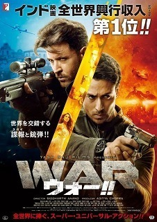 WAR_B5omote.jpg