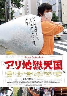 arijigoku.jpg