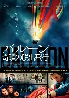 balloon-movie_poster.jpg