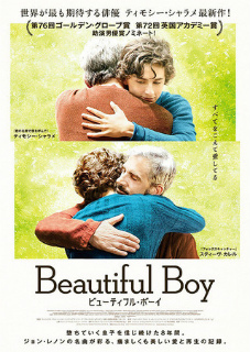 beautifulboy.jpg