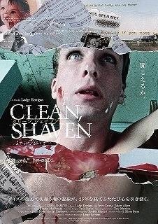 clean pos.jpg