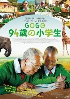 gogo-poster-sr.jpg