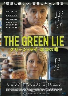 green lie.jpg
