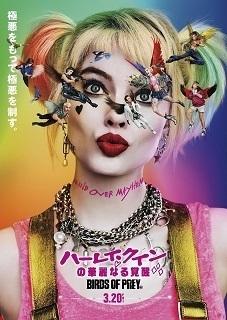 harleyquinn-movieposter.jpg
