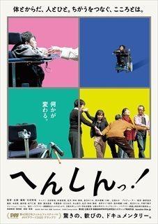 henshin_main-visual_R_R.jpg