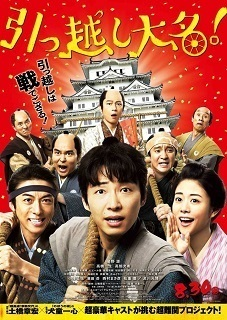hikkoshi_poster.jpg