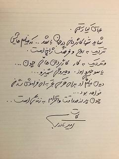 message Naderi san for Mr. Kiarostami 320.jpg
