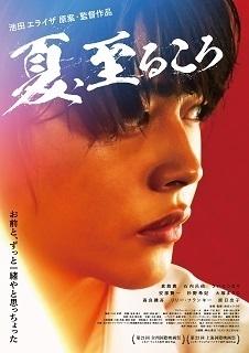 natsuitarukoro_poster_visual.jpg