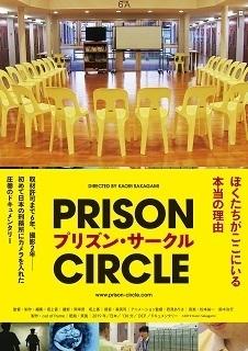 prison-circle.jpg