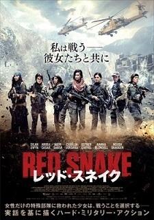 red snake.jpg