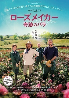 rose maker.jpg
