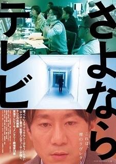 sayonaraTV.jpg