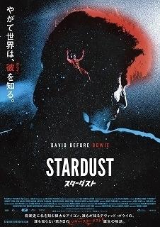 stardust_ポスター.jpg