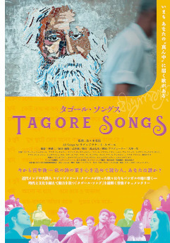 tagore songs.jpg