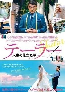 tailor poster.jpg