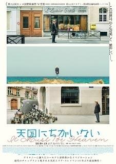tengoku_poster-main.jpg