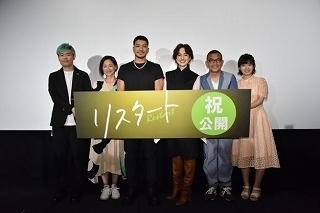 thumbnail_0717映画『リスタート』公開記念舞台挨拶オフィシャル写真.jpg