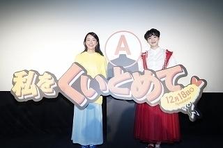 thumbnail_11月24日(火)上映会イベント/オフィシャル写真②.jpg