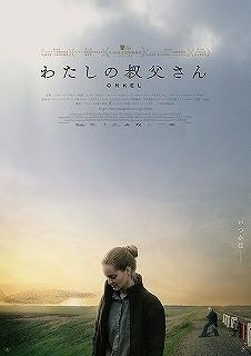 thumbnail_『ターコイス゛の空の下て゛』ポスター.jpg