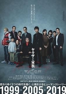 thumbnail_『ヤクザと家族 The Family』本ポスター.jpg