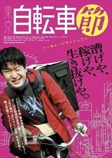 tokyo_jitensya_bushi_flyer_omote_R_R.jpg