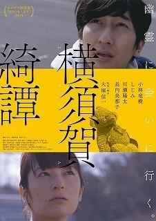 yokosuka poster.jpg