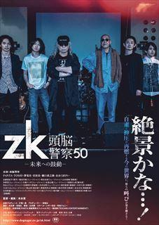 zk_B5flyer_表面.jpg