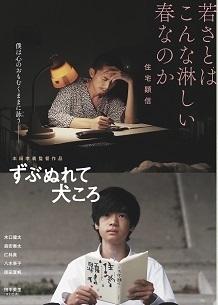zubunure_poster.jpg